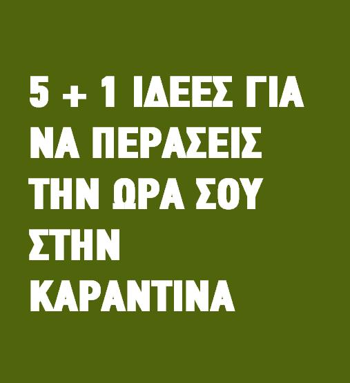 5 + 1 ΙΔΕΕΣ ΓΙΑ ΝΑ ΠΕΡΑΣΕΙΣ ΤΗΝ ΩΡΑ ΣΟΥ ΣΤΗΝ ΚΑΡΑΝΤΙΝΑ