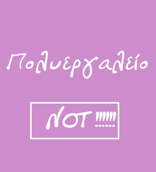 ΠΟΛΥΕΡΓΑΛΕΙΟ NOT