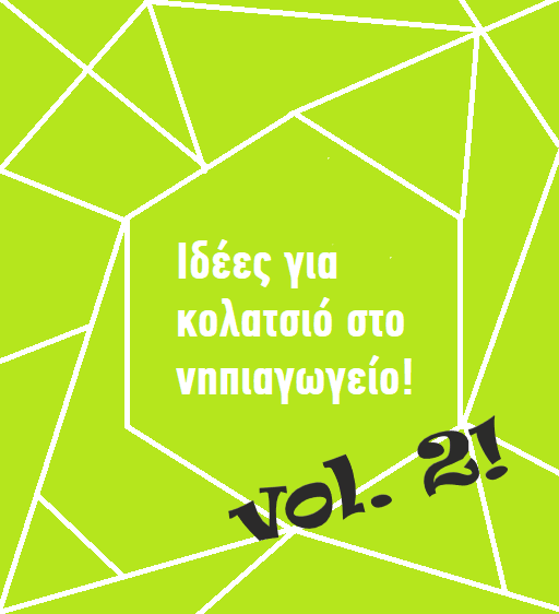 κολατσιό vol. 2